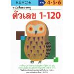 หนังสือของหนู ตัวเลข 1-120 (KUMON)