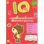 Iqเกมสติ๊กเกอร์หรรษา พัฒนาความฉลาด คณิตศาสตร์แสนสนุก