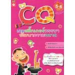 เกมสติกเกอร์หรรษาพัฒนา CQ สำหรับเด็ก 5-6 ขวบ