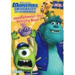 Monsters University มหา'ลัยมอนสเตอร์ เกมกรี๊ดคิดสนุก เล่ม 1