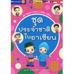 หนังสือชุด สมุดภาพระบายสีอาเซียน : ชุดประจำชาติในอาเซียน