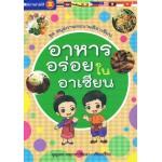 หนังสือชุด สมุดภาพระบายสีอาเซียน : อาหารอร่อยในอาเซียน