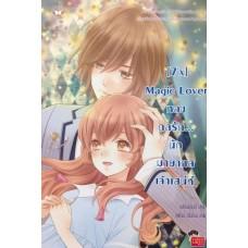 [7'x] Magic Lover หลงกลรัก...นักมายากลเจ้าเสน่ห์