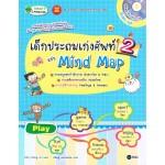 เด็กประถมเก่งศัพท์ ฉบับ Mind Map 2