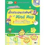 เด็กประถมเก่งศัพท์ ฉบับ Mind Map 3
