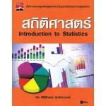 สถิติศาสตร์