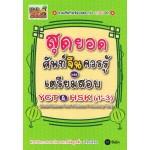 สุดยอดศัพท์จีนควรรู้ และเตรียมสอบ YCT&HSK (1-3) (Youth Chinese Test Chinese Proficiency Test)