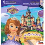 Sofia the First Once Upon a Princess เจ้าหญิงน้อยโซเฟีย ตอนสร้อยมหัศจรรย์กับคาถานิทรา