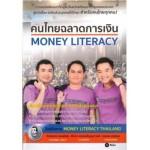 คนไทยฉลาดการเงิน