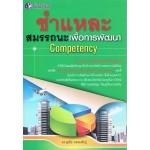 ชำแหละสมรรถนะเพื่อการพัฒนา Competency