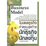โมเดลธุรกิจ คำตอบสุดท้ายสำหรับนักธุรกิจและนักลงทุน