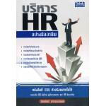 บริหาร HR อย่างมืออาชีพ