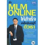 ทำ MLM Online ให้ความสำเร็จเคล็ดลับอยู่ที่ตัวเรา