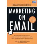 ใช้อีเมลทำการตลาดยังไงให้รวย