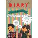 English Diary เก่ง พูด อ่าน เขียน เรียนสร้างประโยค
