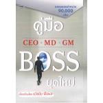 คู่มือ CEO MD GM BOSS ยุคใหม่