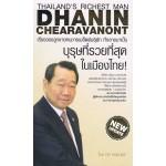 บุรุษที่รวยที่สุดในเมืองไทย