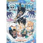 วันพีช One Piece เล่ม 68