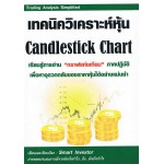 เทคนิควิเคราะห์หุ้น Candlestick Chart