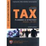 กลยุทธ์การวางแผนภาษี ชั้นสูง (480.-)