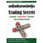 เคล็ดลับเทคนิคหุ้น Trading Secrets
