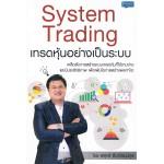 System Trading เทรดหุ้นอย่างเป็นระบบ