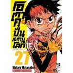 โอตาคุ ปั่นสะท้านโลก เล่ม 27