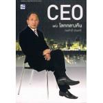 CEO แห่งโลกกลางคืน