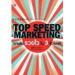ทางลัดรวยไวใน 3 ชั่วโมง Top Speed Marketing