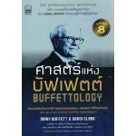 ศาสตร์แห่งบัฟเฟตต์ : Buffettology