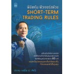 พิชิตหุ้น ฟิวเจอร์ด้วย Short - Term Trading Rules
