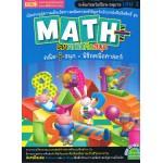 Math Plus เลขคณิตคิดสนุกระดับก่อนวัยเรียน-อนุบาล 2