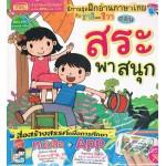 นิทานชุดฝึกอ่านภาษาไทยกับชาลีฯสระพาสนุก + APP Android