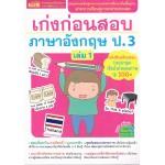 เก่งก่อนสอบ ภาษาอังกฤษ ป.3 เล่ม 01