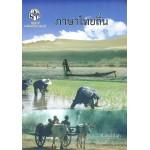 ภาษาไทยถิ่น