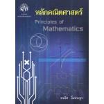 หลักคณิตศาสตร์ PRINCIPLES OF MATHEMATICS