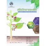 สรีรวิทยาของพืช PLANT  PHYSIOLOGY