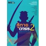 สู้ตายพ้น Crisis 2