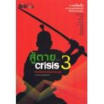 สู้ตายพ้น Crisis 3