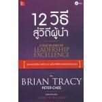 12 วิธีสู่วิถีผู้นำ