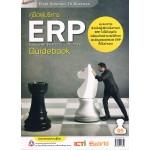 คู่มือผู้บริหาร Enterprise Resource Planning Guide