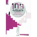 108 คัมภีร์บริหาร