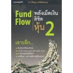 Fund Flow พลังเม็ดเงินลิขิตหุ้น 2