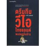 ดรีมทีม วีไอไทยแลนด์พอร์ตหมื่นล้าน