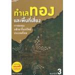 ทำเลทองและพื้นที่เสี่ยง การลงทุนอสังหาริมทรัพย์ประเทศไทย