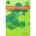 ทฤษฎีการออกแบบ Desing Theory