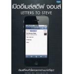 เปิดอีเมลสตีฟ จอบส์ Letters to Steve