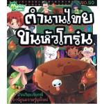 ตำนานไทยขนหัวโกร๋น