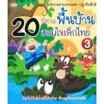 20 นิทานพื้นบ้าน สอนใจเด็กไทย 3