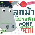ลูกม้าแปรงฟัน